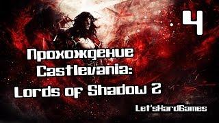 Прохождение Castlevania: Lords of Shadow 2 [Hard] #4 Тревор. Меч Бездны. Каменный голем