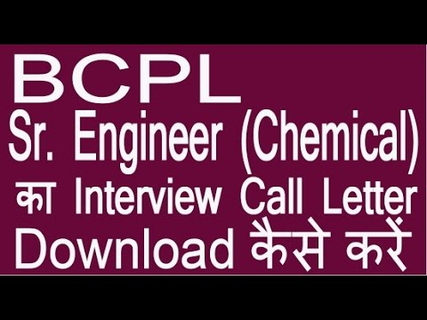 BCPL Sr. Engineer (Chemical) का Interview Call Letter Download कैसे करें