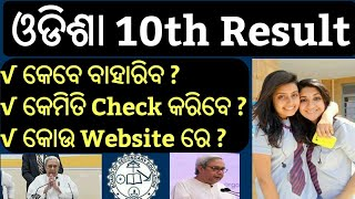 How To Check Odisha 10th Result 2018 ?? Odisha Matric Result 2018 !! Odisha 10th Result Notification