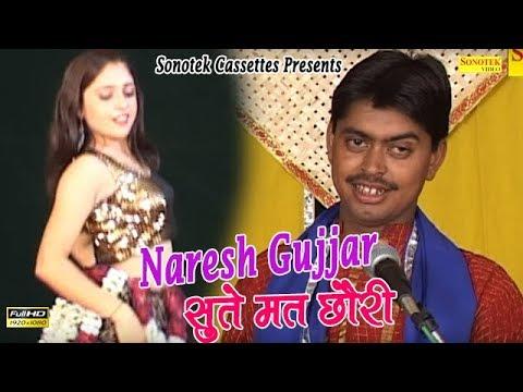 Sute Mat Chhori || Naresh Gujjar || सुते मत छोरी | Rasiya || Traditional Song || Folk Song