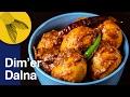 Dim'er Dalna | Dim'er Kosha | Bengali Duck Egg Curry