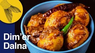 Dim'er Dalna   Dim'er Kosha   Bengali Duck Egg Curry