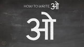 """How to write Hindi Vowel """"ओ"""" (O)   Learn Hindi Alphabets"""