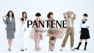新しいパンテーンはじまる。 さあ、この髪でいこう。 PANTENE (パンテーン)[Full Version]