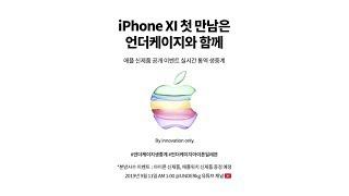 """애플 신제품 이벤트 통역/해설 생중계 """"By Innovation Only."""""""
