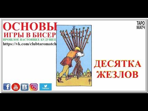 Десять Жезлов
