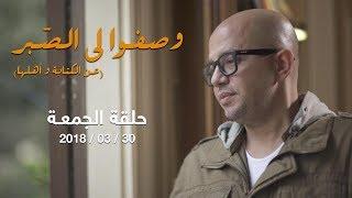 وصفو لي الصبر - حوار مع أحمد خالد توفيق وآخرين - حلقة الجمعة 30 مارس 2018