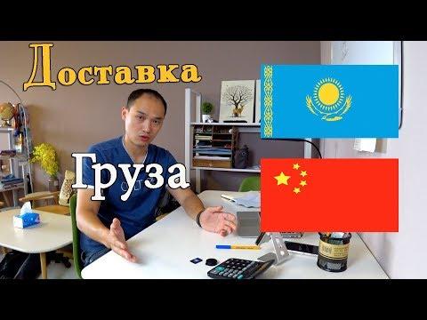 Доставка товара из Китая в Казахстан(Сколько стоит, Как доставить, Сроки)