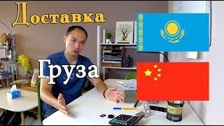 доставка товаров из Китая в Казахстан - отзыв
