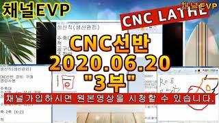 CNC선반 2020.06.20 2~5부 CNC LATH…