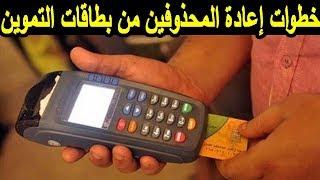 خطوات إعادة المحذوفين من بطاقات التموين - قرار وزارة التموين