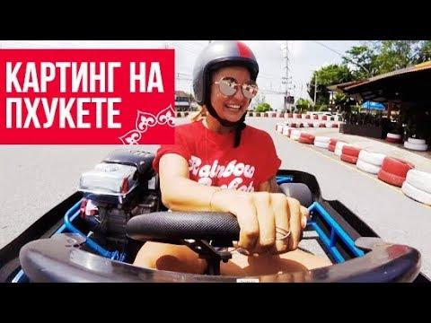 Осторожно! Девушка за рулем. Картинг на Пхукете