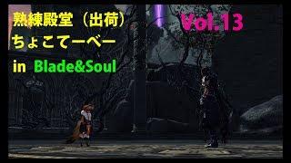 ちょこてーべーin Blade&Soul(ブレイドアンドソウル)#13