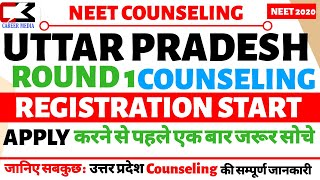 UTTAR PRADESH NEET COUNSELLING START/Hidden Fees/Choice Fillings/ Registratiom/Document Verification