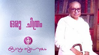 Oru Chithram -Vallathol Narayana Menon