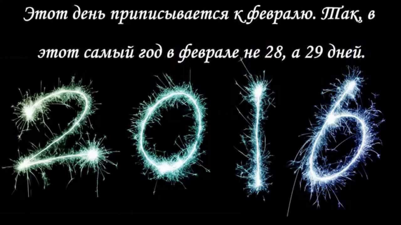 2016   Что нельзя делать в високосный год