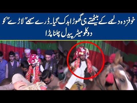'Hasna Mana Hai' - Dulha Ghori Na Charh Saka | Lahore News Video