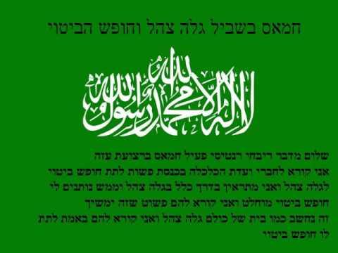 חמאס בשביל גלצ  Hamas for Galatz