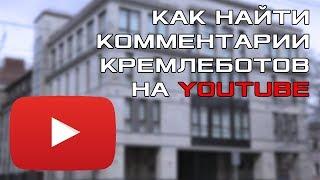 #ЕРКЮ Работа фабрики троллей на YouTube НАГЛЯДНО|Как найти комментарии кремлеботов [ENG SUB]