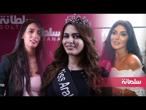 """ملكة جمال العرب 2018: هذا رأيي في """"جمال"""" فاتي جمالي ولا أعرف شروق الشلواطي"""