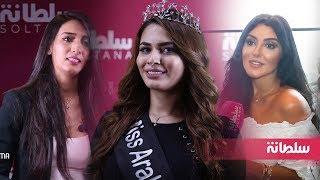 ملكة جمال العرب 2018: هذا رأيي في