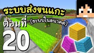 มายคราฟ 1.14.4: ระบบส่งขนแกะในอนาคต #20 | Minecraft เอาชีวิตรอดมายคราฟ