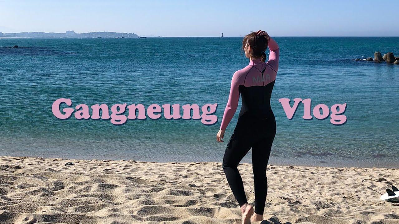Eng)강릉여행 Vlog 친구와 함께한 서핑트립🏄🏻♀️ 카페 테라로사, 짬뽕순두부 등 Gangneung, Korea 1박2일 국내여행, 스킨토너  추천