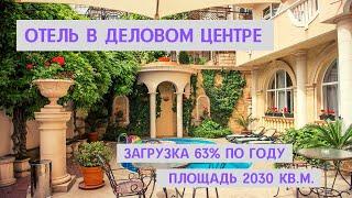Продажа отеля на 47 номеров в 800 метрах от моря | Сочи, готовый бизнес  | Недвижимость Сочи