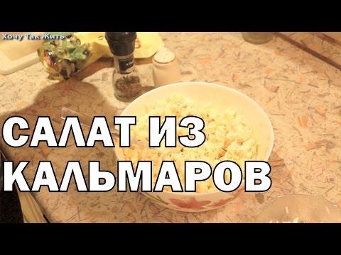 Грузинский салат рецепт приготовления с фотографиями