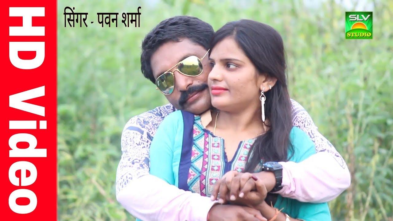 CG SONG VIDEO DJ Remix | मन कहे रुक तो दीवानी | SINGER - पवन शर्मा |  CHHATTISGARHI SONG HD NEW DJ