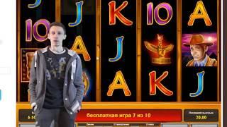 Игровые автоматы Novomatic: лицензионные слоты и в каких онлайн казино они есть!