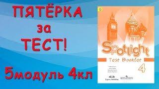 видео ГДЗ Решебник по английскому языку Spotlight 4 класс Быкова + Рабочая Тетрадь