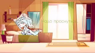Кошка-ангел среди котов/gacha life/сериал #1/