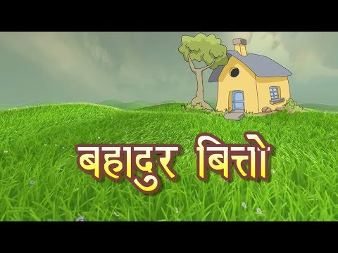 बहादुर बित्तो Bahadura Bitto | Class 3 Hindi | NCERT/CBSE | From Kids Eguides
