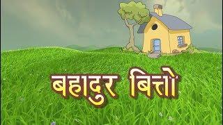 बहादुर बित्तो Bahadura Bitto   Class 3 Hindi   NCERT/CBSE   From Kids Eguides