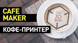 Обзор кофе-принтера Cafe Maker: печатай со вкусом -пищевой принтер для печати на кофе и пирожных