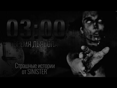 Страшные истории на ночь | 03:00 | Страшилки