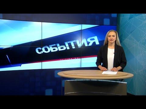 """""""События"""" 22.09.20"""