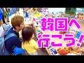 【おでかけ】韓国(釜山)へ旅行に行こう!! の動画、YouTube動画。