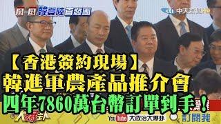 【簽約現場】韓國瑜致詞全程 農產品推介會「四年7860萬台幣」到手!
