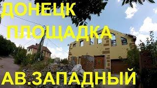 ДОНЕЦК мкр. ПЛОЩАДКА и АВ ЗАПАДНЫЙ