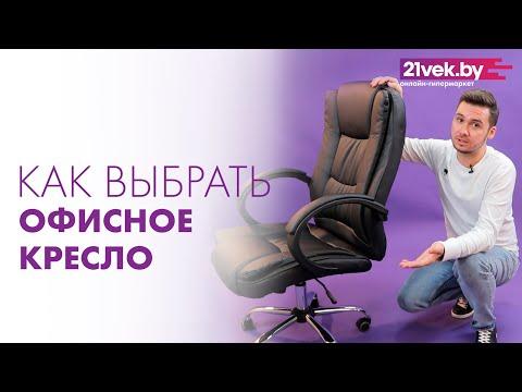 Как выбрать офисное кресло, стул - узнать за 5 минут