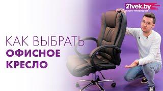 как выбрать компьютерное кресло в офис и домой