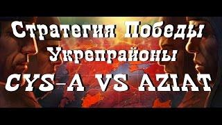 World of Tanks Стратегия Победы, Укрепрайоны CYS-A VS AZIAT, Утес