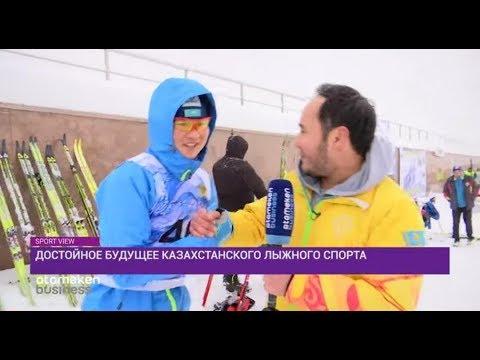 Достойное будущее казахстанского лыжного спорта/Sport VIEW