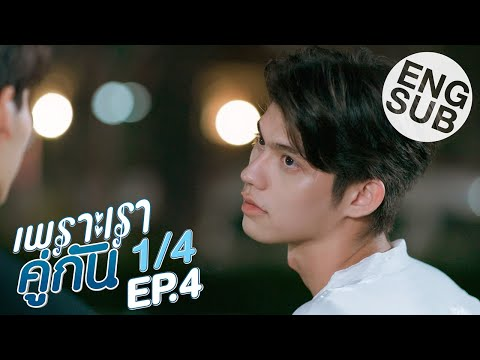 [Eng Sub] เพราะเราคู่กัน 2gether The Series | EP.4 [1/4]