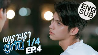Download Mp3  Eng Sub  เพราะเราคู่กัน 2gether The Series | Ep.4  1/4