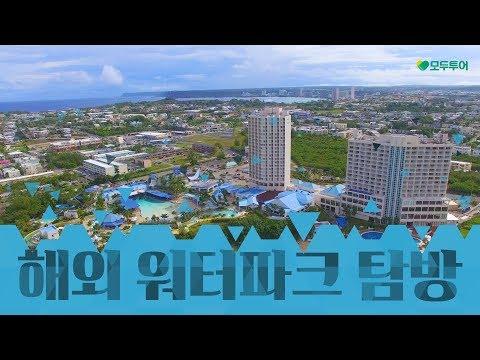전 세계 해외여행지 인기 워터파크 TOP 4 !
