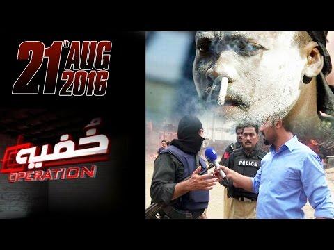 Manshiyaat Ek Lanat | Khufia Operation – 21 Aug 2016
