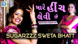 mare hinch levi che sugarzzz sweta bhatt navratri 2017 garba new gujarati garba 2017 hd video